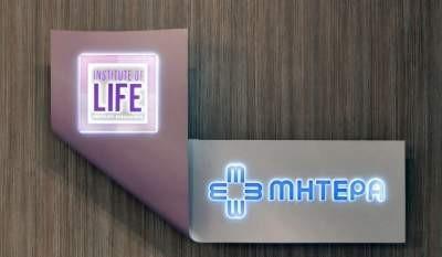 Institute of Life MITERA